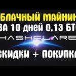 HASHFLARE облачный майнинг CLOUD MINING bitcoin скидки покупка