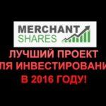 MERCHANT SHARES – лучший проект для инвестирования в 2016 году!
