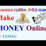 How To Make Money Online By Typing Without Investment Hindi – MI TECH HINDI