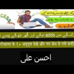 How to Make Money online with Paidtree 2016 by watching ads in Urdu/Hindi
