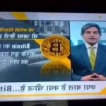 zee news par dekhiye… BIT COIN KYA H.. WHAT IS BITCOIN ?