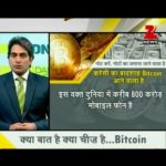 Bitcoin DNA Test , DNA Analysis – Zee News Bitcoins, Bitcoin News