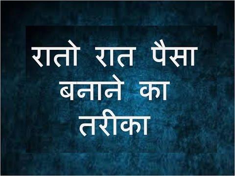 how to make money online in india  true store  in my life -chu... banane ka tarika