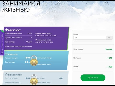 SCAM Ridex aвтоматизированная платформа для заработка 1%-3.1% Daily Bitcoin, Litecoin.