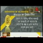 Bitcoin ka DNA test, bitcoin news ,currancy ka badshah- bitcoin_ DNA analysed by zee news , _hindi