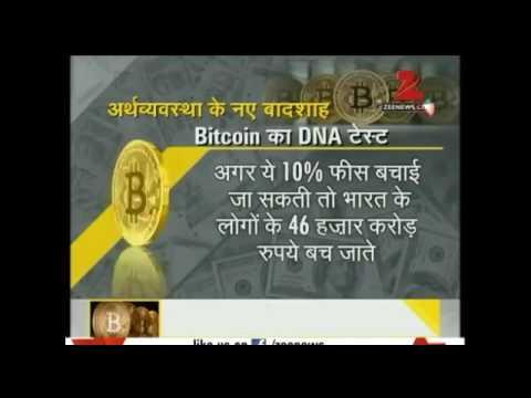 Bitcoin ka DNA test, bitcoin news ,currancy ka badshah- bitcoin_ DNA analysed by zee news , _hindi
