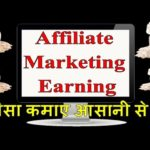 How to Make money by affiliate marketing in Hindi | Online Earning by Affiliate marketing
