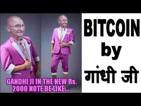 बीट बित्कोईन Bitcoin Mining India Hindi 2016 Telugu Explained Hack बिट कोइन बिटकॉयन क्या है News MLM