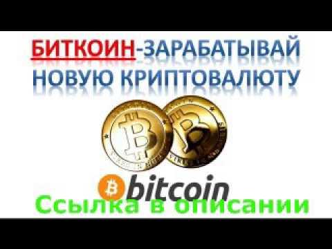 заработок bitcoin кранах