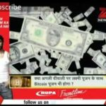 Bitcoin Future of Currency in India- Zee News suresh prabakaran