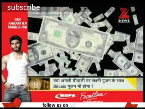 Bitcoin Future of Currency in India- Zee News suresh prabakaran