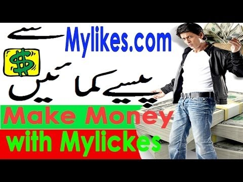 How to make money online with mylikes com  mylikes com se paise kaise banate hain