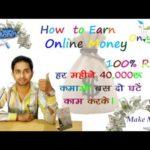 Make Money Online With No Website Using Pay Per Click घर बैठे इंटरनेट से पैसे कैसे कमाए !