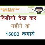 Make Money Online In Hindi   Video Dekh Kar Daily 1000/- rs Kamaye