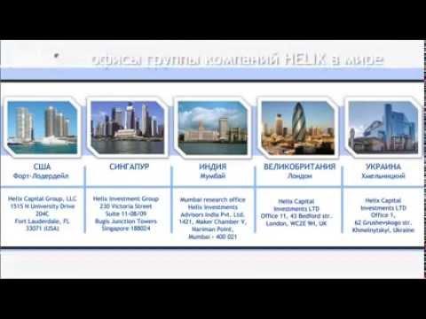 Презентация Helix Capital Investments Ltd - Инвестируй от 18-21% в месяц