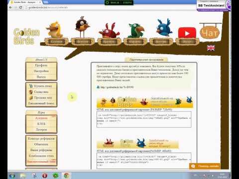 Заработок в интернете, проект Golden Birds!