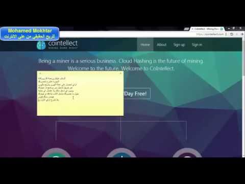 شرح برنامج Registrace Cointellect