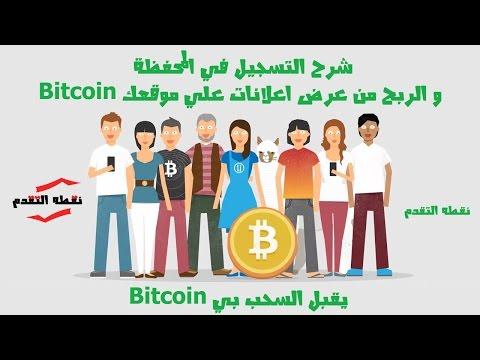 شرح التسجيل في المحفظه و موقع لعرض الاعلانات bitcoin