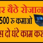 How To Earn Money Online In Hindi | Make Money Online | Trick Technical