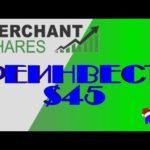 MERCHANT SHARES  + 50% прибыли за 5 месяцев!