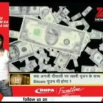 Importance of Bitcoin Cryptocurrency In Todays World – zee news (india)