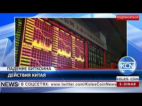 KCN: Bitcoin falls in China