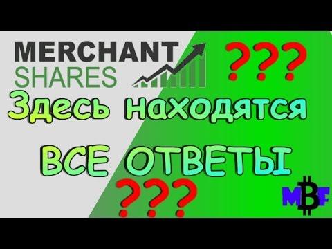 MERCHANT SHARES   ЧаВо: Как Где Почему Сколько Когда...???