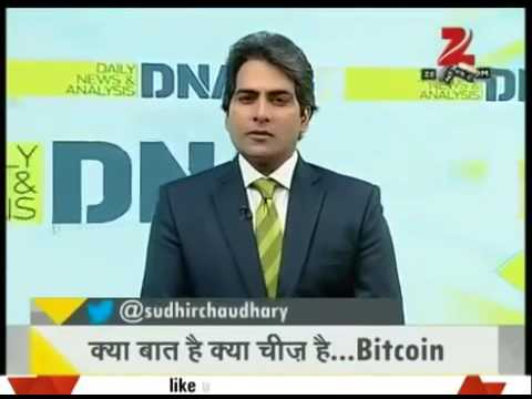Bitcoin क्या है ??