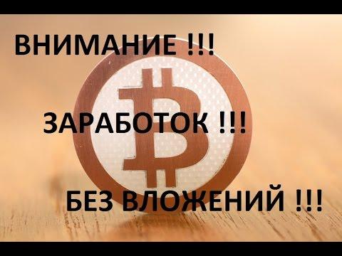 Заработок биткоинов 500$ в неделю!!! Без приглашений!!! Без вложений!!!