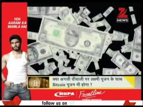 Bitcoin Kya Hai..........Zee News (DNA)