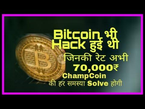 ChampCoin की हर समस्या समाधान होगी Bitcoin Hacked News