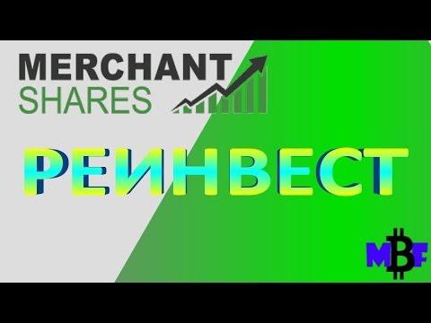 MERCHANT SHARES Очередной реинвест
