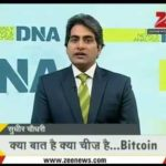 Bitcoin | बिटकॉयन क्या है | Bitcoin DNA | Zee News Bitcoin India