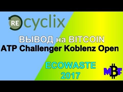 RECYCLIX вывод #Bitcoin #ECOWASTE 2017 ATP Challenger Koblenz Open