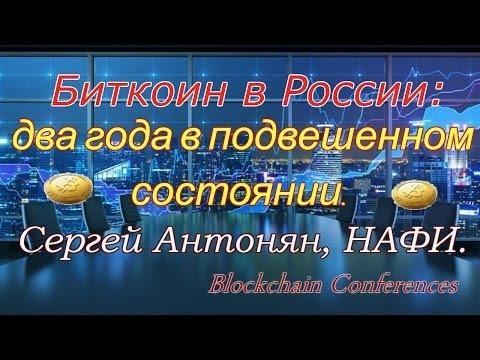 Bitcoin в России  два года в подвешенном состоянии  Сергей Антонян
