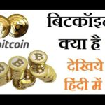 WHAT IS BITCOIN ? बिटकॉइन क्या है ? By Zee News in Hindi