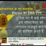 btc, Bitcoin DNA test, DNA analysis zee news, bitcoin details, bitcoin zee news
