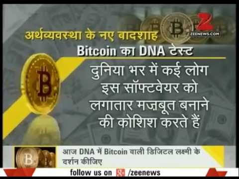 btc, Bitcoin DNA test, DNA analysis zee news, bitcoin details, bitcoin zee news