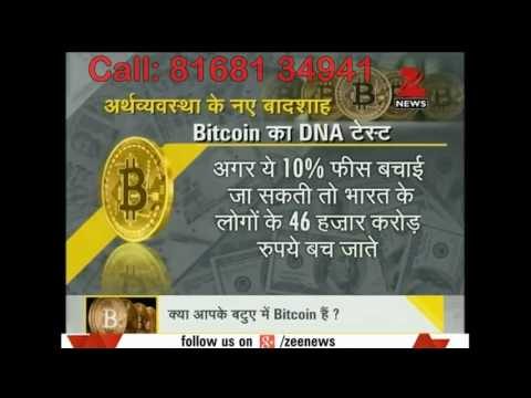 DNA of BITCOIN on Zee News Part 2