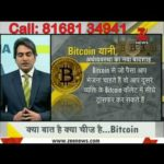 DNA of BITCOIN on ZEE NEWS PART 1