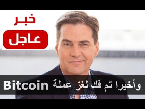 الأسترالي رايت يؤكد أنه مخترع عملة Bitcoin