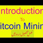 Introduction to Bitcoin mining in urdu hindi 2017