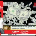 What is Bitcoin (Hindi) Zee News