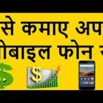 Make money online पैसे कमाएं अपने मोबाइल फोन से