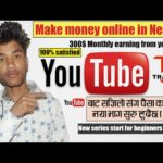 How to Make Money Online in Nepal | 300$ Monthly Earning From Youtube | New Series Start