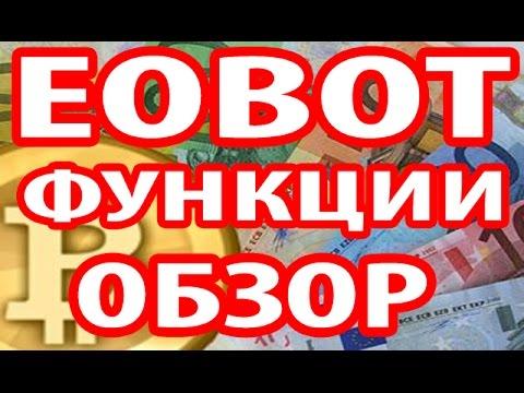 EOBOT (EOBOT.COM) – СКРЫТЫЕ ВОЗМОЖНОСТИ ФУНЦИОНАЛА EOBOT А ТАКЖЕ ФАКТЫ И СОВЕТЫ ДЛЯ СЕРВИСА EOBOT.