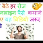 how to make/earn money online hindi | work from home | Earn 30,000- 40,000 per month.