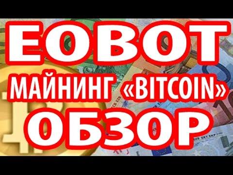 СЕРВИС EOBOT.COM: - ВСЯ ПРАВДА О САЙТЕ EOBOT. ЛУЧШИЙ ОБЗОР EOBOT ЗА 2014 ГОД.