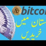 How To Buy & Sell Bitcoin in Pakistan | 100% Safe No Scam | Now Buy BITCOIN in PAKISTAN