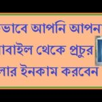 earn unlimited dollar and make money online in bengali/bangla by any solution in bengali